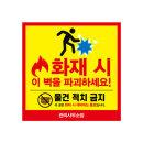 방화문 스티커 소방 안전용품 아트지 시안3