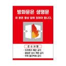 방화문 스티커 소방 안전용품 아트지 시안4