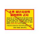 방화문 스티커 소방 안전용품 아트지 시안5