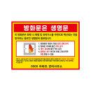 방화문 스티커 소방 안전용품 아트지 시안6