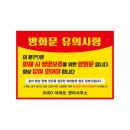 방화문 스티커 소방 안전용품 아트지 시안7
