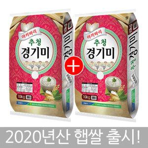 농협 추청 경기미 쌀 10kg+10kg 20년산 햅쌀(박스포장)