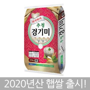 맛있는 농협 추청 경기미 20kg 20년산 햅쌀 (박스포장)