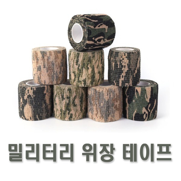 카모 위장 테이프 위장천 군용 덕테이프 밀리터리