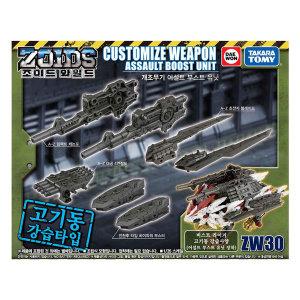 조이드와일드 ZW30 개조무기 어설트 부스트 유닛