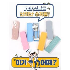 휴대용 수저통 VT 항균 학생 어린이 유아 수저케이스