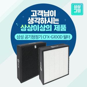삼성공기청정기 필터 CFX-G100D 기본형