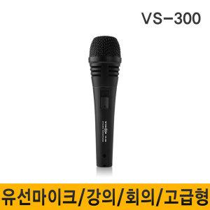 유선마이크 VS300 강의용마이크 회의용마이크 마이크