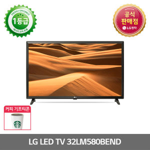 LG전자 HD LED TV 80cm 32LM580BEND 32인치 스탠드형
