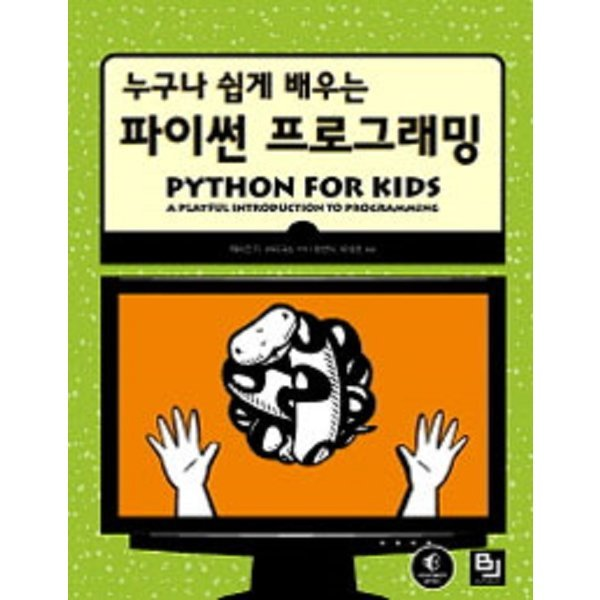 누구나 쉽게 배우는 파이썬 프로그래밍
