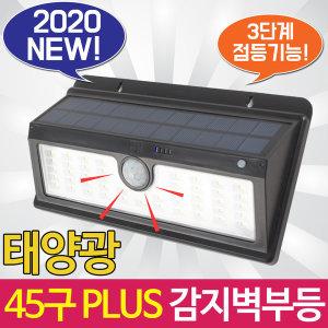 태양광 45구 감지 벽부등 동작감지 LED 센서등 정원등