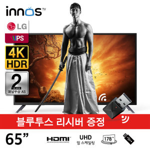 이노스 65인치 UHD TV LG 패널 E6500UHD IPS