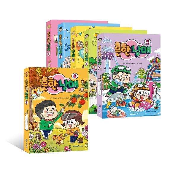 (카드가53550원) 흔한남매 1~6권 세트/아동도서 증정