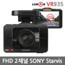 VR935 32G 2채널 FHD/HD GPS포함 자가장착
