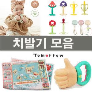 손목치발기/아기신문지/과일치발기/심통치발기