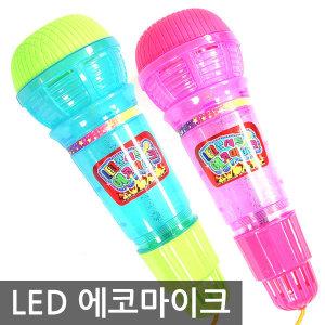 LED 에코마이크 음악 돌잡이 사은판촉 어린이집 불빛
