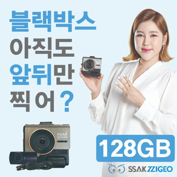 특허받은 송가인 싹찍어 3채널 블랙박스 128G