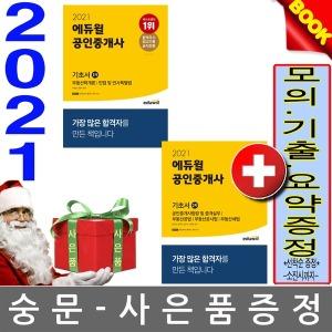 에듀윌 모의기출요약증 공인중개사1차 + 2차 기초서 세트 전2권 (no:9041) 3.9 공인중개사2차