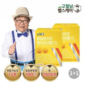 1+1 고철남헬스케어 종합비타민 멀티미네랄15 100일분