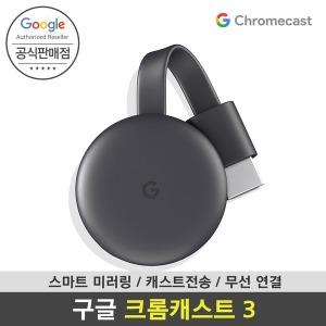 구글 크롬캐스트3 스마트폰 미러링 TV연결