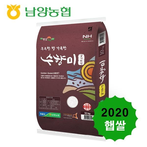 남양농협 수향미 10kg 햅쌀 골드퀸3호