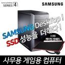 삼성컴퓨터 신품 SSD탑재 i3 i5 게임용 사무용 본체