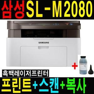 삼성 SL-M2080 레이저복합기/정품토너포함+무한리필