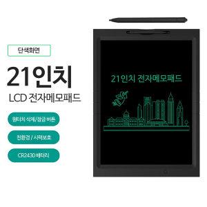 21인치 LCD 전자 메모패드 칠판 화이트 스케치북 노트