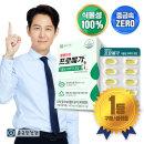 프로메가 식물성오메가3 듀얼 1박스(1개월분)
