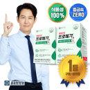 프로메가 식물성오메가3 듀얼 2박스(2개월분)