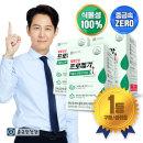 프로메가 식물성오메가3 듀얼 3박스(3개월분)