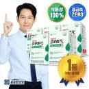 프로메가 식물성오메가3 듀얼 5박스(5개월분)