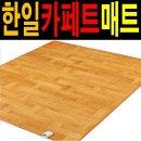 한일~온돌마루매트/거실/명가격자매트-270X183/투난방