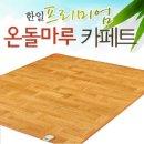 한일~온돌마루매트/더블/명가격자매트-150X183/원난방