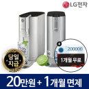 LG렌탈 업다운정수기 최대 20만 + 1개월 면제