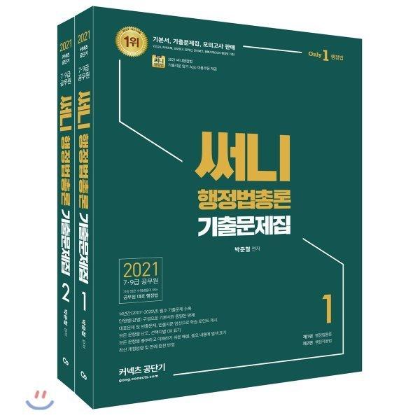 2021 써니 행정법총론 기출문제집  박준철