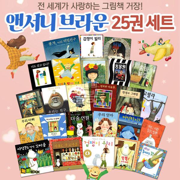 웅진주니어 앤서니 브라운 베스트 컬렉션 25권