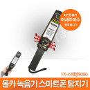 초소형 렌즈탐지 위치추적기 도청탐지기 FX스페셜9000