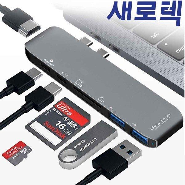 WIZ-UC32 애플 맥북 프로 / 에어 USB C 허브 7in1 PD