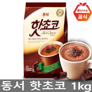 동서 달콤한 핫초코 1kg
