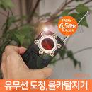 도청장치탐지기 불법촬영 카메라탐지기 RX007-2