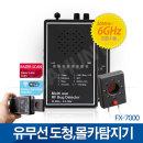 정밀전파 도청감지기 몰래카메라탐지기 FX-7000