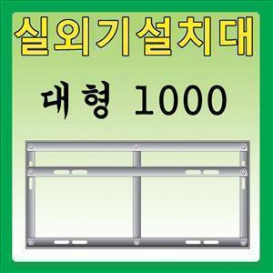 에어컨실외기설치대/실외기앵글/실외기거치대
