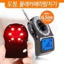 몰래카메라탐지기 AT007-5 초소형도청장치 탐지기