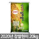 찹쌀현미20kg 찰현미 현미찹쌀 2020년산 국산 박스포장