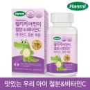 웰키커 어린이 철분 앤 비타민C 영양제 120정 2개월분