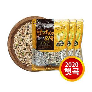 발아현미21곡 600g 3봉 /2020년산 햇곡