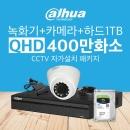 CCTV 녹화기 4채널 400만화소 감시카메라 가정용 세트