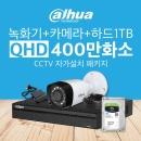 cctv 녹화기 4채널 400만화소 감시카메라 실외용 세트
