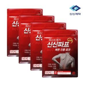 신신파프 핫(20매입) /파프 /파스 /핫파프 /핫파스